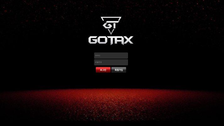 고텍스먹튀 고텍스검증 (gtx-2019.com)