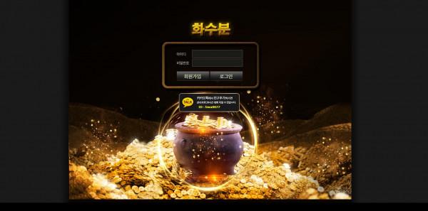화수분먹튀 화수분검증 (hwa-xx.com)